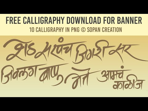 Download Free Marathi Calligraphy For Banner Editing 2020 | How To Make Marathi Calligraphy 2020 |