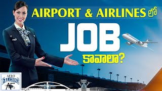 Airport & Airlines లో Job కావాలా ...! || Are you Looking for Airline & Airport job..? || Y5TV