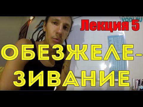Обезжелезивание. Лекция 5 / Ochistkavodi.ru