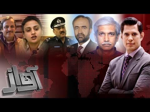 Lahore Blast | Awaz | SAMAA TV | 13 Feb 2017