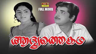 Adyathe Katha Malayalam Full Movie | Super Hit Movie | Prem Nazir | Vijayasree