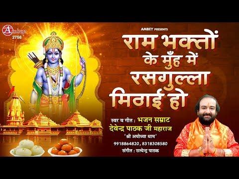 राम मंदिर वही पर बनायेगे