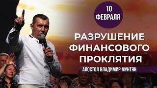 Анонс -  Разрушение финансового проклятия | Владимир Мунтян