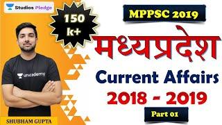 Sunday Special: संपूर्ण म. प्र. करंट अफेयर्स | Complete MP Current Affairs | MPPSC | Shubham Gupta