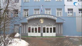 Новгородской области остро не хватает судей