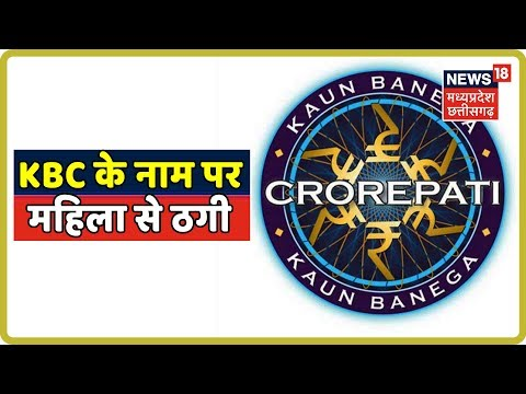 Kaun Banega Crorepati के नाप पर महिला से ठगी, 25 लाख के लालच में गंवाए 97 हजार
