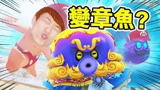 瑪利奧變了「章魚」!?章魚燒大戰 !!【Super Mario Odyssey】#9