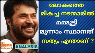 Mammootty is the third best actor in the world says IMDB   IMDB rating explained in Malayalam