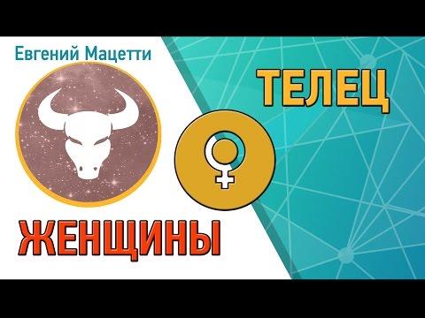 Женщина Телец ♉ Характер и сексуальность женщины – Телец Астрологический любовный гороскоп