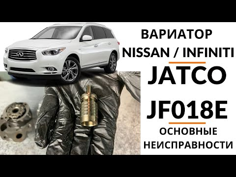 Фото к видео: Вариатор JF018E (Infiniti QX60 Hybrid). Общий обзор