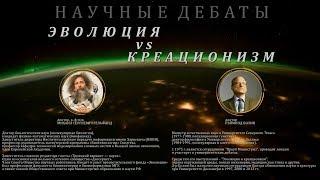 """Научные дебаты """"Эволюция vs креационизм"""""""