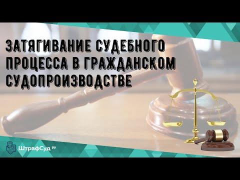 Затягивание судебного процесса в гражданском судопроизводстве