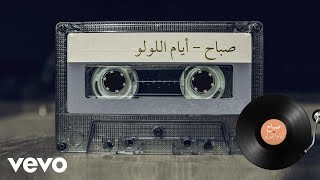 تحميل اغاني Sabah صباح - Ayam El Loulou ايام اللولو (Lyric Video) MP3