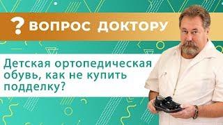 Детская ортопедическая обувь / Как не купить подделку?