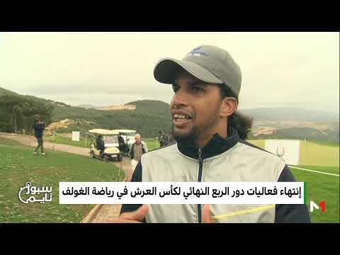 العرب اليوم - شاهد: تصريحات اللاعبين بعد انتهاء فعاليات كأس العرش للغولف