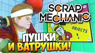 Scrap Mechanic | ПУШКИ И ВАТРУШКИ!