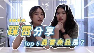 IKEA踩雷分享,排名 Top 5 最雷商品是...?|Stylist Talk #9