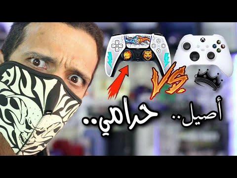 مقارنة يدات تحكم سيريس اكس وبلايستيشن 5 #حرامي