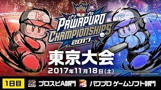 パワプロチャンピオンシップス2017 東京大会 1日目