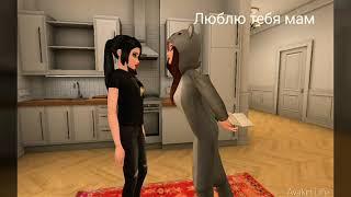 Школьная Любовь  |1 серия|  ~Avakin life~