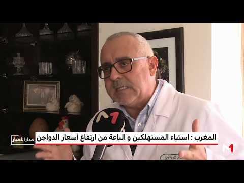 العرب اليوم - شاهد: ارتفاع أسعار الدواجن في المغرب يُثير استياء المواطنين