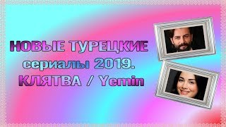Все о турецком сериале КЛЯТВА / Yemin