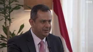 مقابلة رئيس الوزراء اليمني د. معين عبدالملك مع قناة بي بي سي عربي