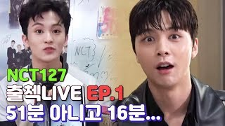 [EP01] (ENGINDSPN SUB) NCT127 인기가요 출첵라이브 1부 (Inkigayo Waiting Room Check In LIVE)