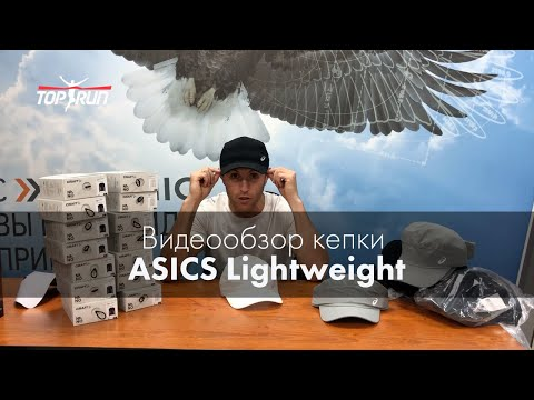 Видеообзор беговой кепки ASICS Lightweight Running