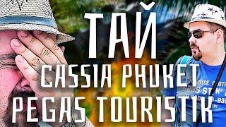 Руссо Туристо | ТАЙСКИЙ ВЛОГ. Pegas Touristik. Рестораны, экскурсии Пхукета. Отель Cassia Phuket