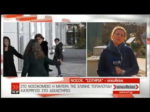 Στο νοσοκομείο παραμένει η μητέρα της Ελένης Τοπαλούδη | 14/01/2020 | ΕΡΤ
