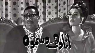 مسرحيات زمان: أنا وهي وسموه .. فؤاد المهندس - شويكار