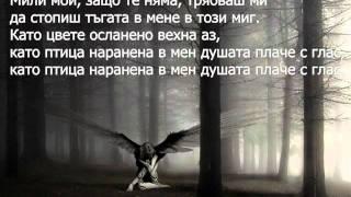 Таня Боева - Мили мой