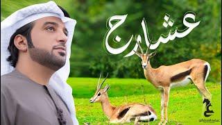 تحميل اغاني عيضة المنهالي - عشارج (حصرياً) | 2020 | Eida Al Menhali - Asharij MP3