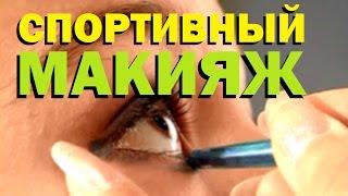 Галилео. Спортивный макияж 💄 Sports makeup
