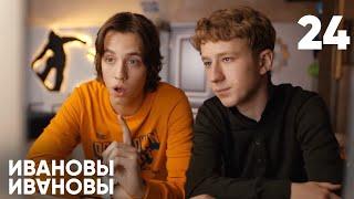 Ивановы - Ивановы   Сезон 2   Серия 24