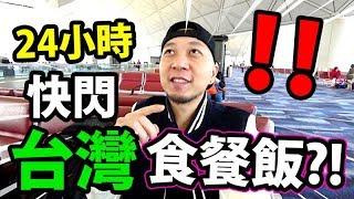 24小時來回台灣食餐飯?!