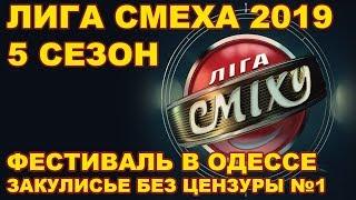 Лига Смеха 2019: фестиваль в Одессе - Закулисье №1