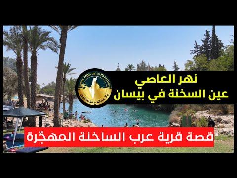 تعرف على نهر العاصي | قرية الساخنة المهجرة | السخنة | سهول بيسان - | فلسطين - Al Sakhneh Palestine