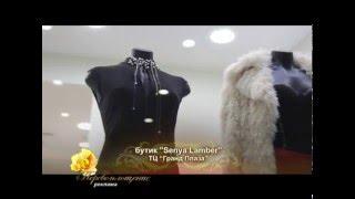 """Модная и элегантная одежда. Бутик """"Senya Lamber"""""""