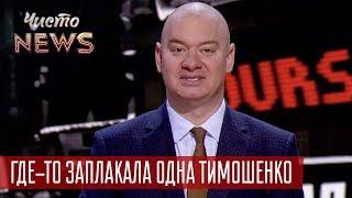 Высокий рейтинг Владимира Зеленского заставляет нервничать Порошенко - ЧистоNews 2018