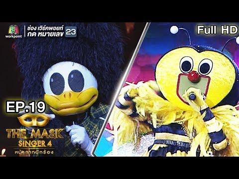 The Mask Singer หน้ากากนักร้อง4 |  | EP.19 | Champ Of The Champ | 15 มิ.ย. 61 Full HD