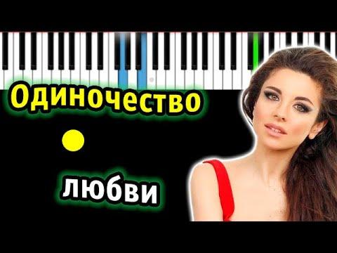 Винтаж - Одиночество любви   Piano_Tutorial   Разбор   КАРАОКЕ   НОТЫ + MIDI