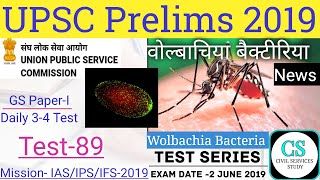 UPSC CS Prelims Test Series 2019 Test-89 | Science and Technology Current Affairs