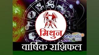 Gemini Horoscope 2017 Predictions   मिथुन  राशि  2017  वार्षिक राशिफल  Astrology  Boldsky