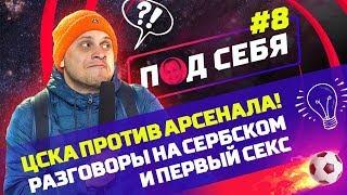 Под себя. Где палец Гинера, Гудмакс готов не есть неделю, ЦСКА – Арсенал