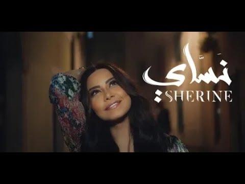 اغنية نساي - شرين عبدالوهاب من البوم نساي 2018 || nsaay ــ Sherine Abdel Wahab