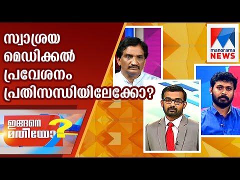 Is Medical education facing a crisis in Kerala ? | Manorama News