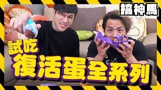 【超多種】復活巧克力蛋全開!!