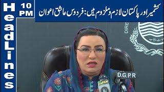 Lahore News HD   10 PM Headlines   23 July 2021